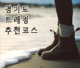 경기도 트레킹 코스