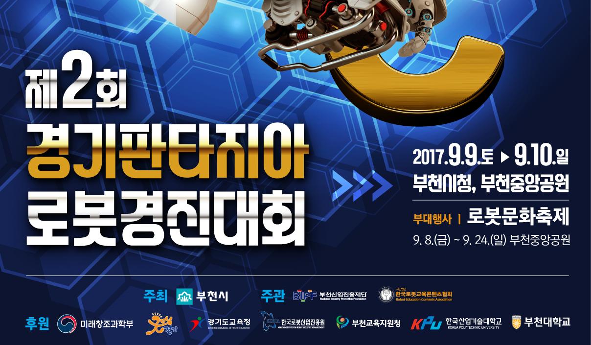 제 2회 판타지아 로봇 경진대회와 로봇문화 등(登)축제