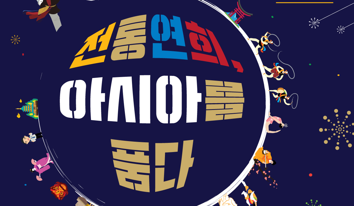 경기 시흥 아시아 전통연희 페스티벌