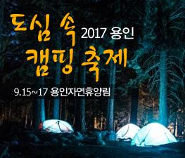 도심 속 캠핑 축제