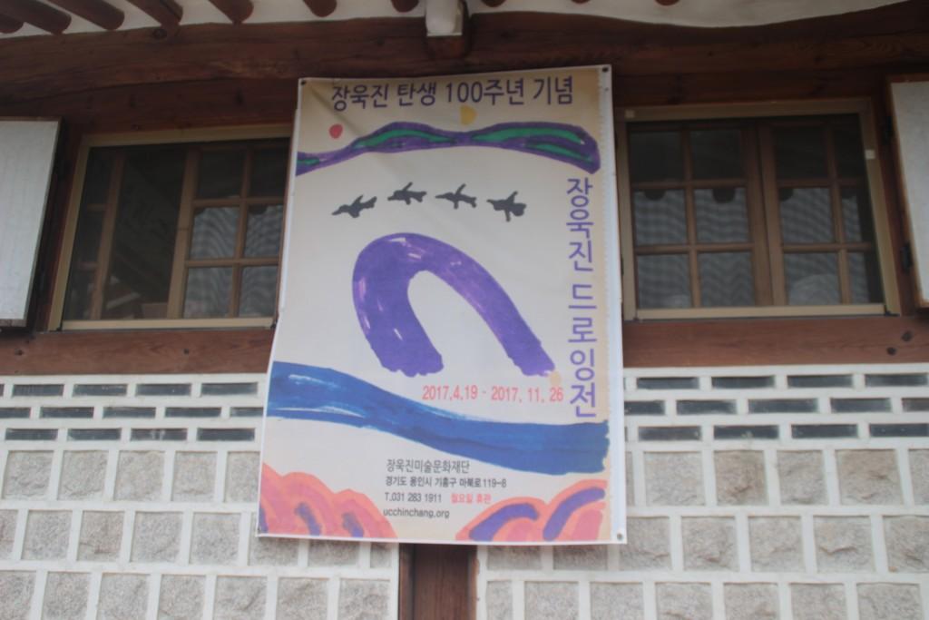 용인5층석탑,한국미술관,장욱진,경기도박물관,어린이,백남준,주민센터 174