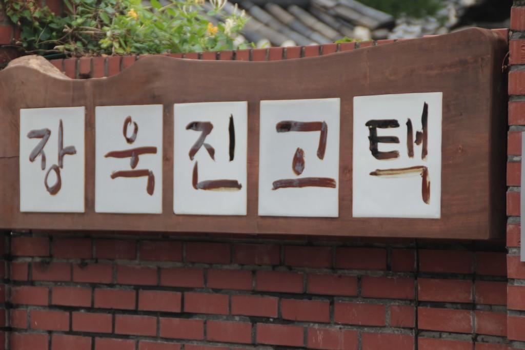 용인5층석탑,한국미술관,장욱진,경기도박물관,어린이,백남준,주민센터 199