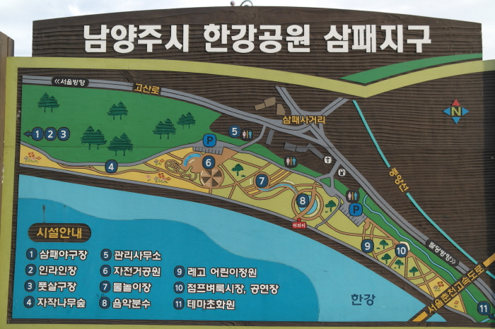 남양주 한강삼패공원