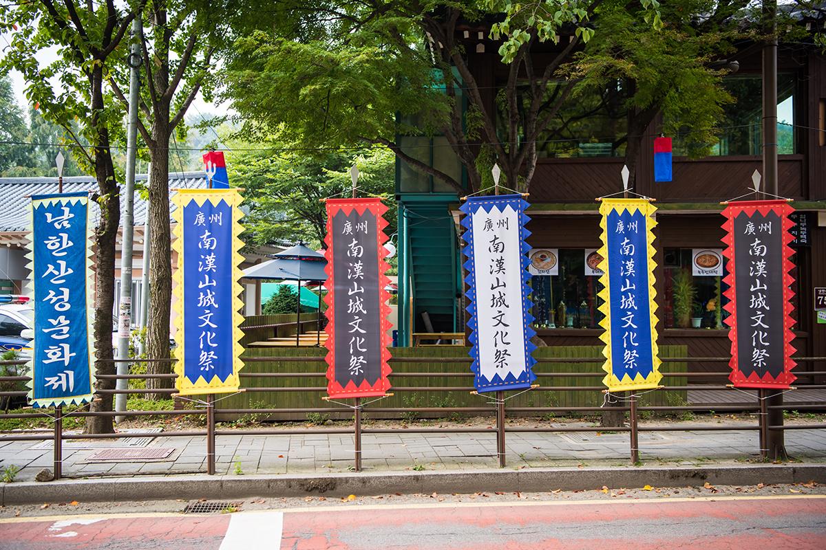 02 남한산성문화제