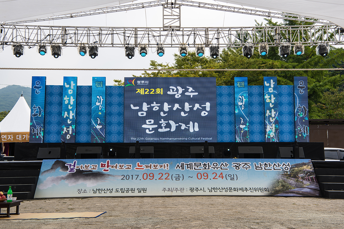 04 남한산성문화제