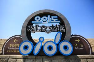 시흥 여행/오이도 빨간등대로 떠난 흥미진진 갯벌체험 서울근교 바다여행.