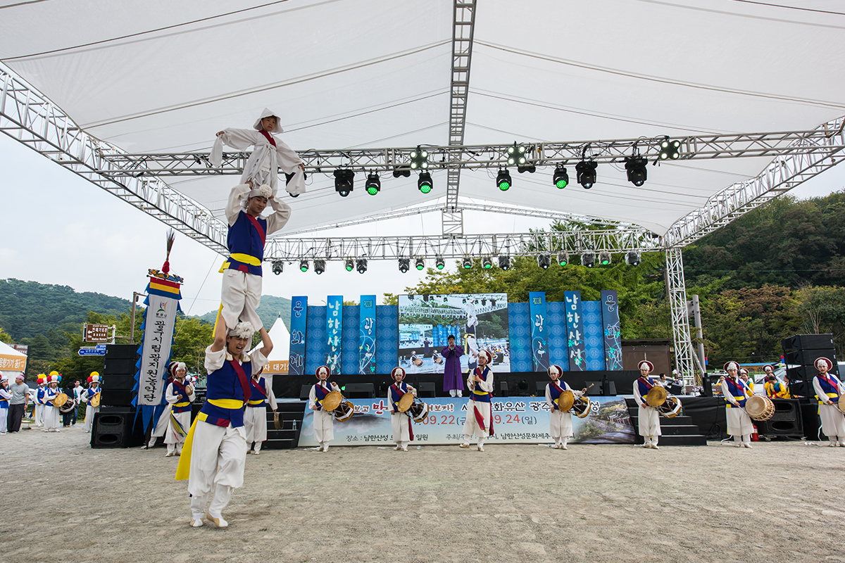 21 남한산성문화제