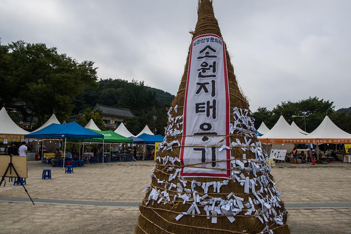 29 남한산성문화제