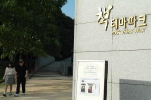 경기도 성남 가볼만한곳 – 가을은 독서의 계절 책테마파크