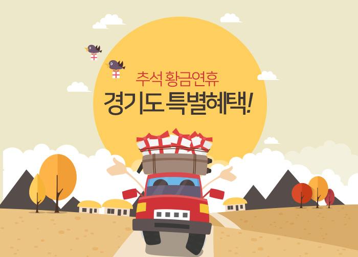 추석 황금연휴 경기도 특별혜택