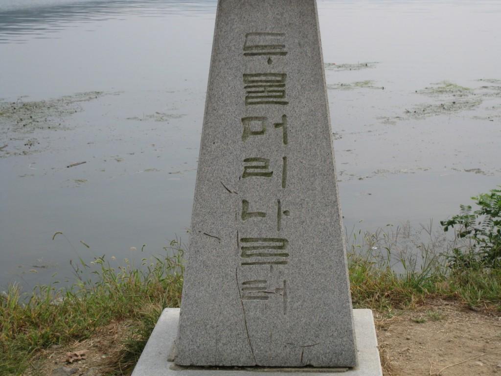 두메향기,구둔역,두물머리,김치말이 228