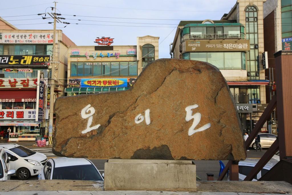 시흥여행 327