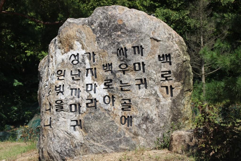 충렬서원,정몽주묘,마가,모현,주북 지석묘,순대 008
