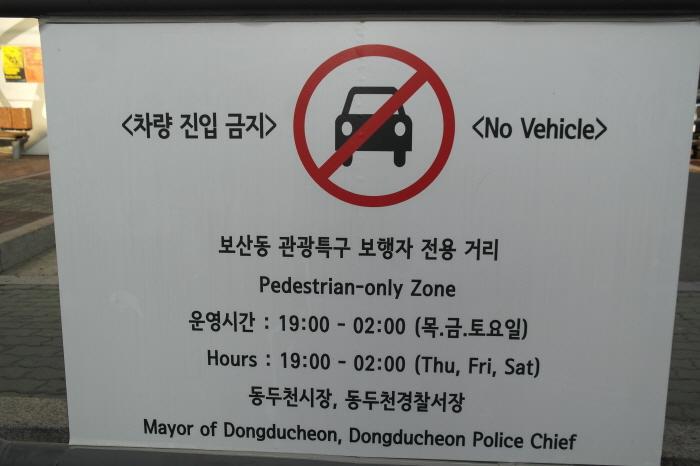 동두천 보산동 관광특구