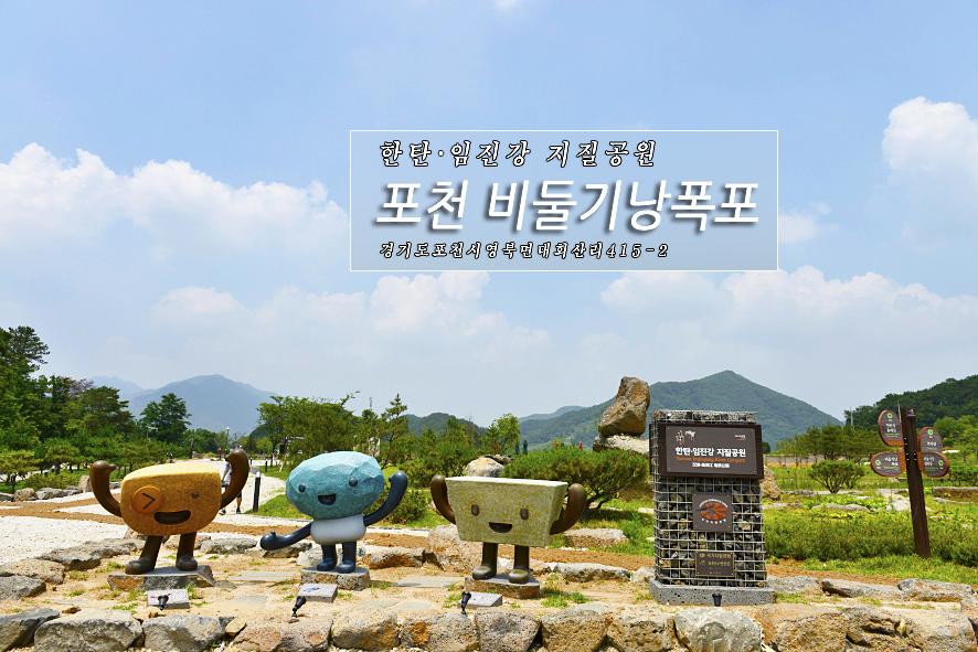 2017.6.29 포천 임진강지질공원 비둘기낭폭포