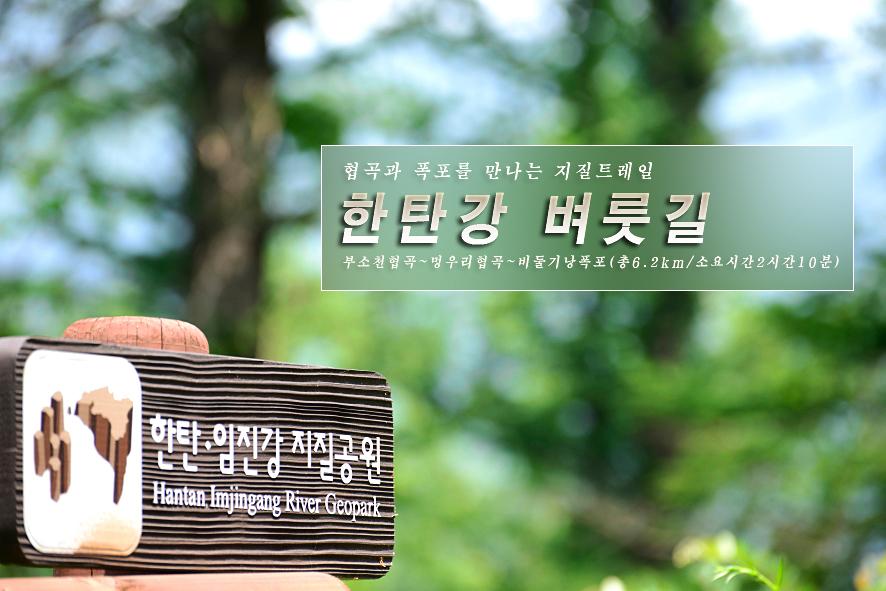 2017_6_29_한탄강벼룻길