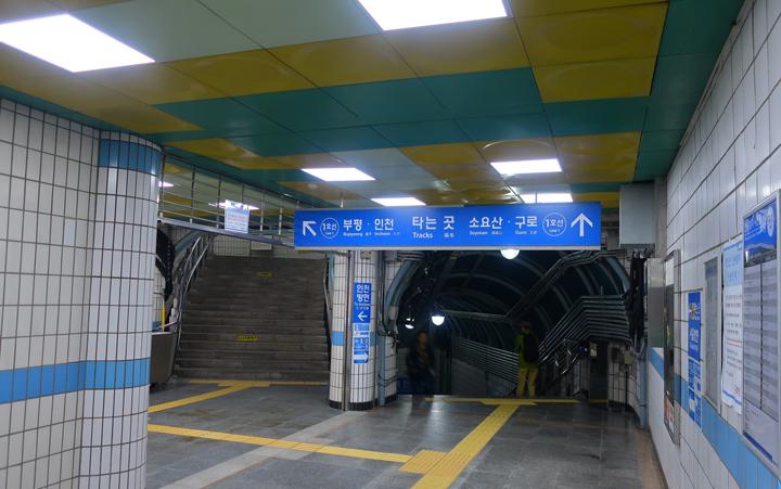 1호선 구일역