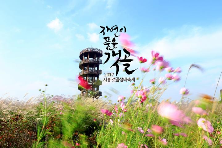 시흥 갯골생태공원