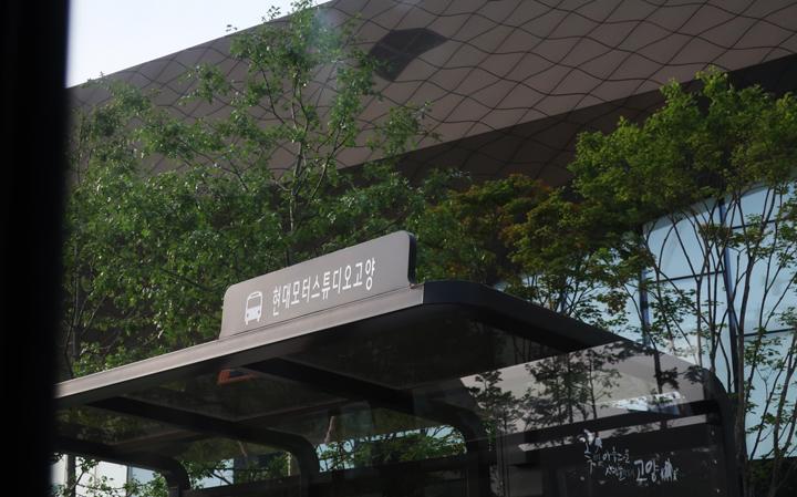 현대 모터스튜디오 고양 정류장