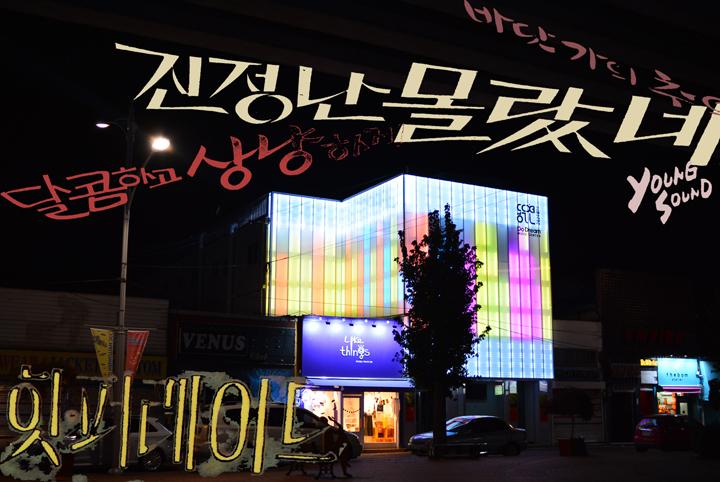 동두천 두드림 뮤직센터