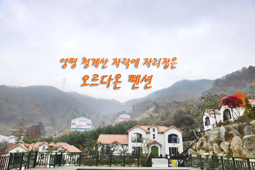 2017.11.6 양평 오르다온펜션