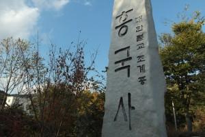 경기도 고양 가볼만한곳 – 북한산전망대가 있는 흥국사