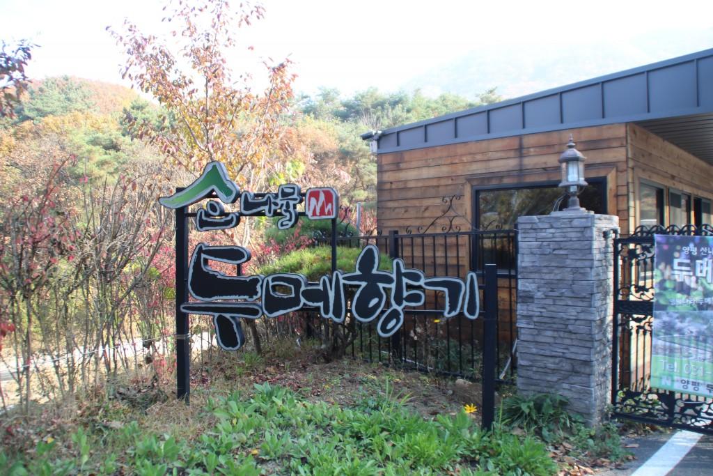d양평레일바이크,남한산성,오르다온,구둔역,두메향기 002