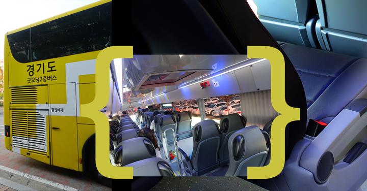 2층버스 좌석 배치