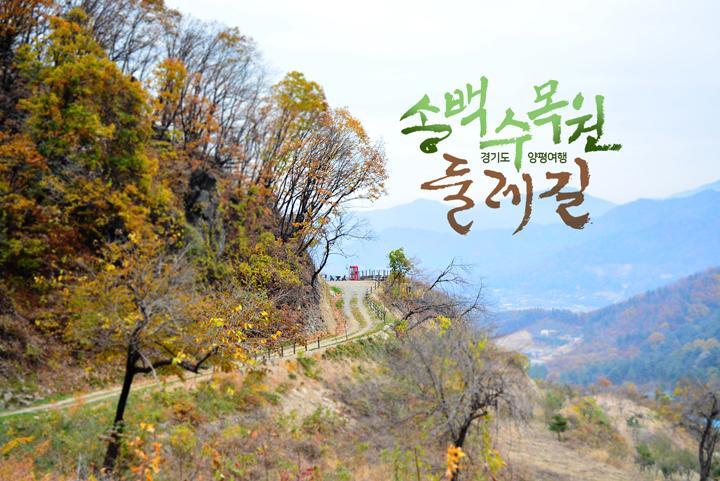 송백수목원 둘레길