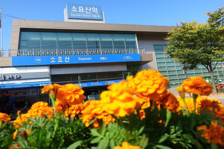 1호선 소요산역