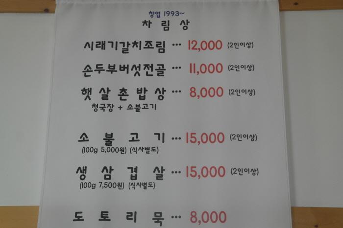 남양주 햇살촌