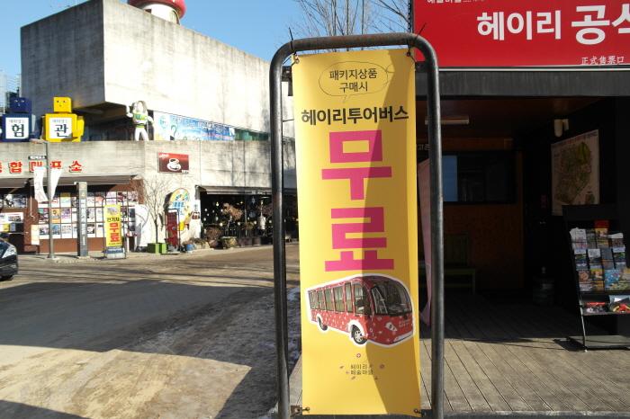 파주 헤이리 예술마을 투어버스 무료