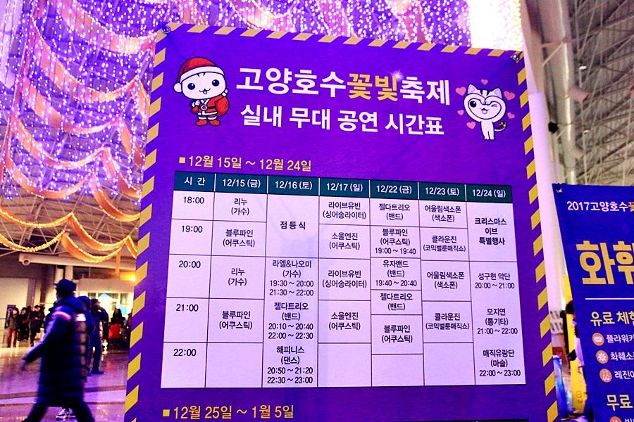 고양호수 꽃빛축제 공연 시간표