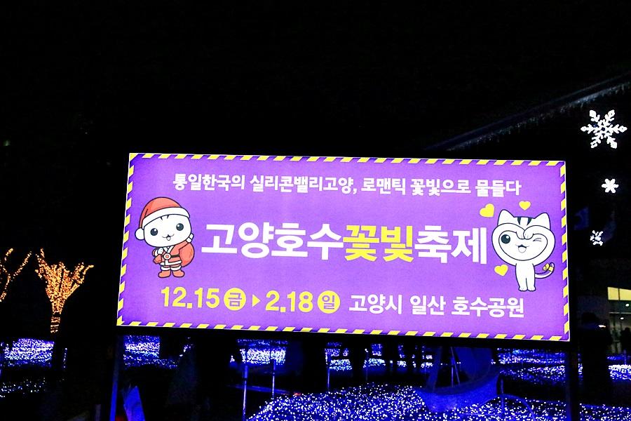 고양호수 꽃빛축제 전광판