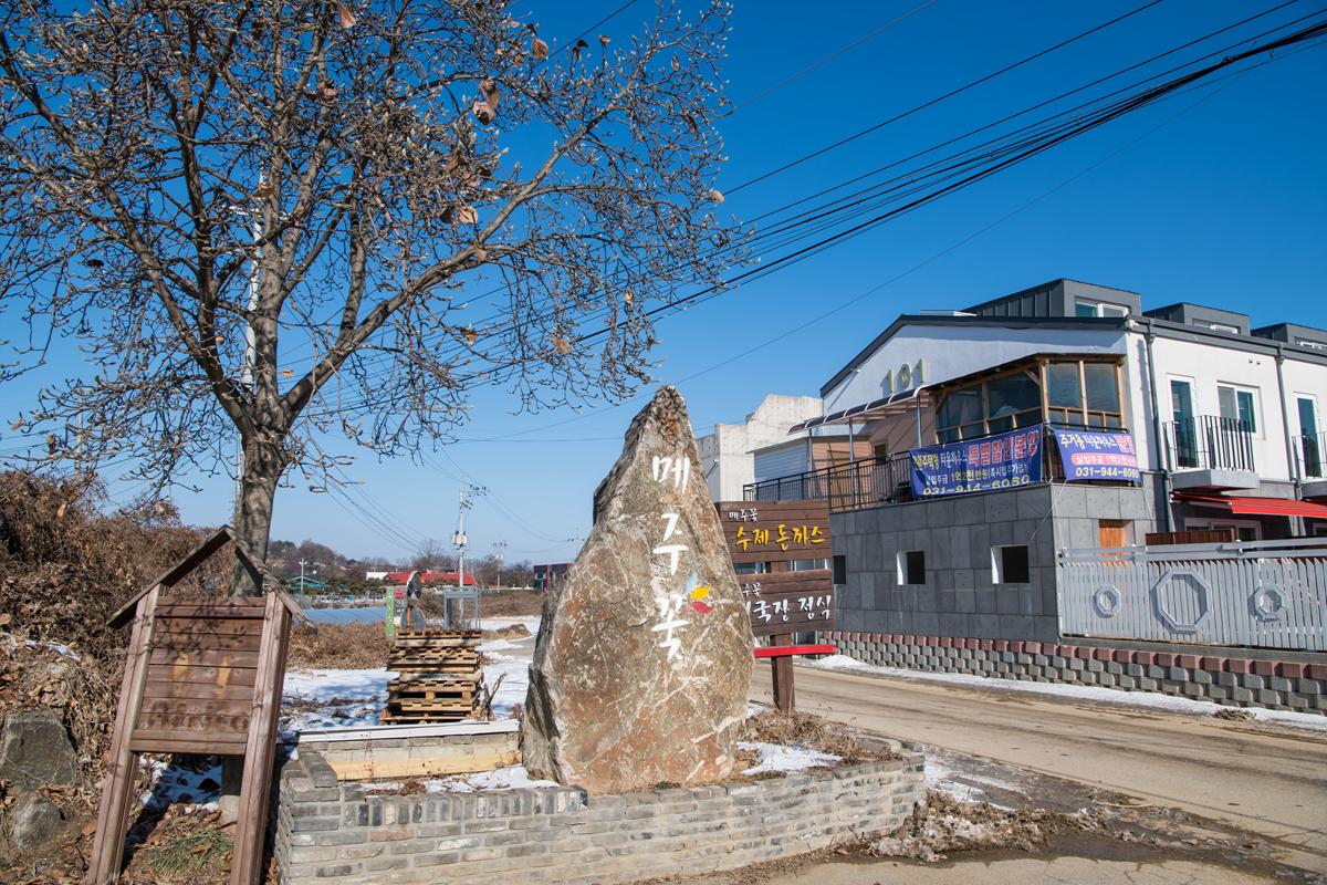 메주꽃 식당들 비석이 보이는 풍경