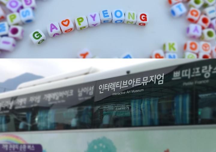 가평 관광지 순환버스