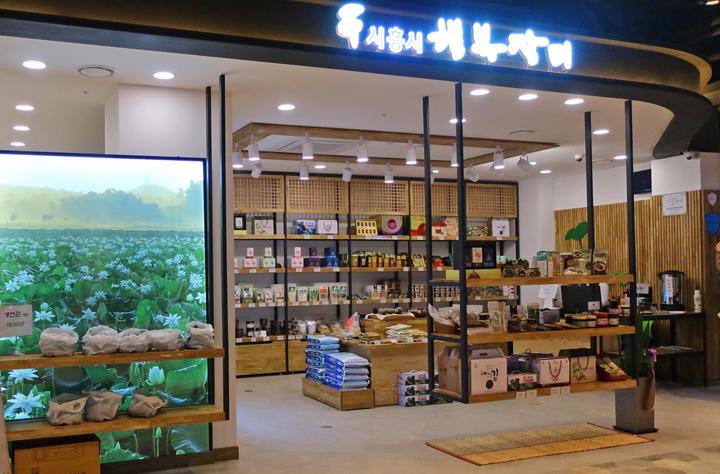 지역 특산품 판매장