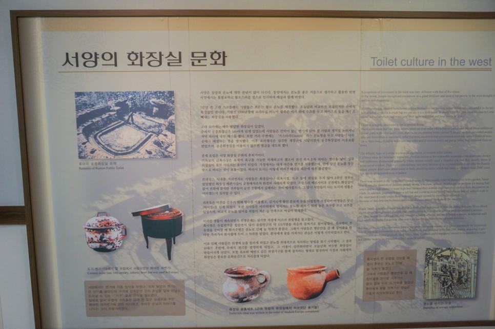 일산 화장실 문화 전시관 관련 사진