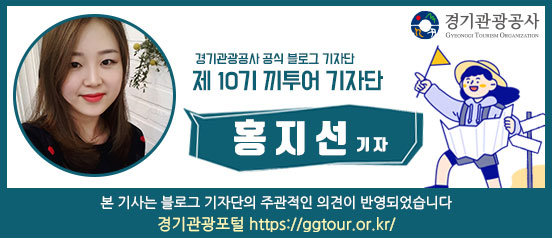 경기관광공사 공식 블로그 기자단 제 10기 끼투어 기자단 홍지선기자