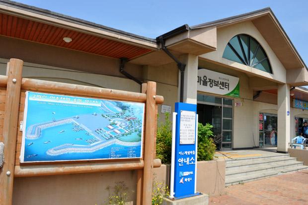 마을정보센터