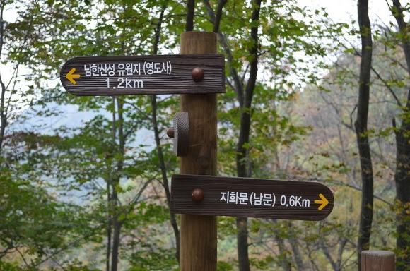 남한산성 유원지(영도사), 지화문(남문)을 가르키는 이정표