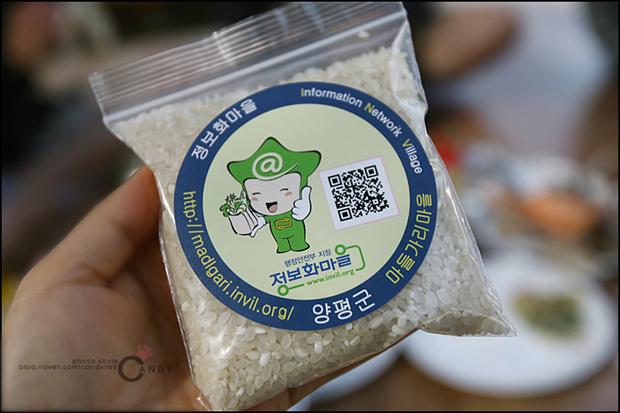 정보화마을. 양평군 마들가리마을이라고 쓰여진 스티커가 붙혀진 쌀 포장