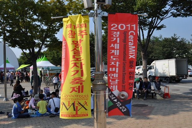 2011경기세계도자비엔날레와 광주왕실도자기축제 현수막