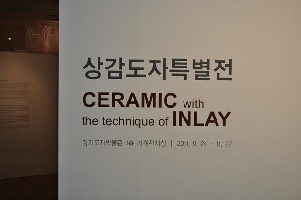 삼감도자특별전. 경기도자박물관 1층 기획전시실 / 2011.9.24~11.22