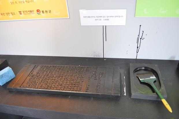 목판에 인쇄체험을 할 수 있는 도구