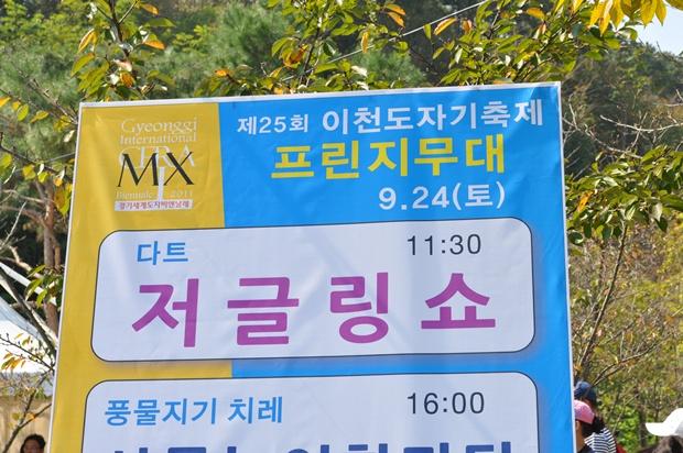 제25회 이천도자기축제 프린지무대 9.24(토) 다트 저글링쇼 11:30