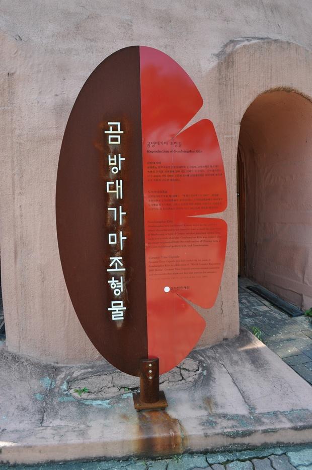 곰방대가마조형물 설명문
