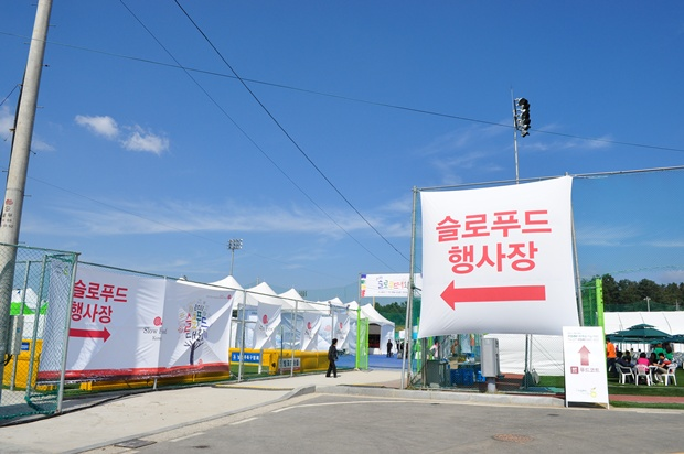 슬로푸드 행사장 안내 현수막
