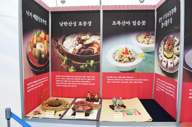 낙지 매콤 단호박전, 남한산성 효종갱, 초록산마 얼음꽃등의 모습