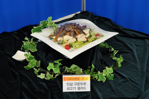 인삼 구운두부 쇠고기 샐러드